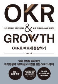 OKR로 빠르게 성장하기 OKR & GROWTH