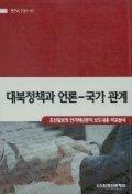 대북정책과 언론 국가 관계:조선일보와 한겨레신문의 보도내용 비교분석
