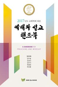 예배와 설교 핸드북(2017)