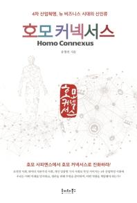 호모 커넥서스