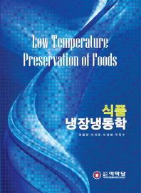 식품냉장냉동학