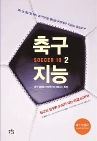 축구 지능. 2