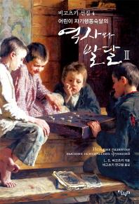 어린이 자기행동숙달의 역사와 발달. 2