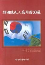 한국현대인물열전 33선