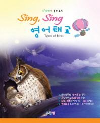 자연이 들려주는 Sing Sing 영어태교: Types of Birds