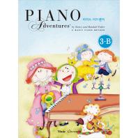 피아노 어드벤처. 3-B