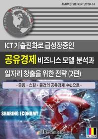 ICT 기술진화로 급성장중인 공유경제 비즈니스 모델 분석과 일자리 창출을 위한 전략. 2