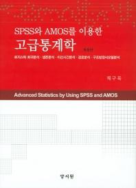 Spss와 Amos를 이용한 고급통계학
