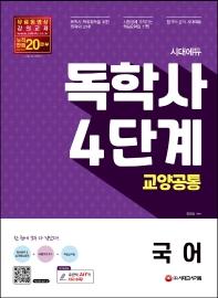 시대에듀 국어(독학사 4단계)교양공통