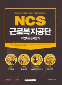 NCS 근로복지공단 직업기초능력평가(2021 시험대비)
