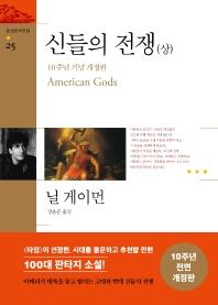신들의 전쟁(상)(10주년 기념 개정판)