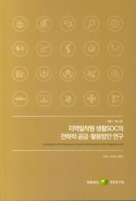 지역밀착형 생활SOC의 전략적 공급 활용방안 연구