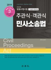 민사소송법 주관식 객관식 진도별 법원시행시험 기출문제해설(2019)