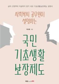 사회복지 공무원이 설명하는 국민기초생활보장제도