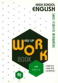 고등 영어 교과서 워크북 하(시사 박준언)(2020)