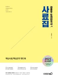 2022 김종우 도끼한국사 사료집