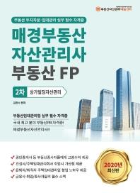 상가빌딩자산관리(매경부동산자산관리사 부동산FP 2차)(2020)