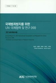 국제범죄방지를 위한 UN.국제협력 및 연구(XIII):연구 성과 확산사업