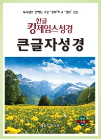 한글 킹제임스성경 큰글자성경(색인/천연우피)