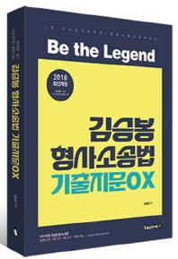 김승봉 형사소송법 기출지문 OX(2018)