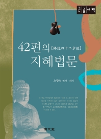 42편의 지혜법문(큰글자책)