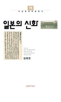 일본의 신화(서남동양학술총서 19)