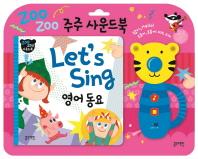 주주 사운드북: Let's sing 영어동요