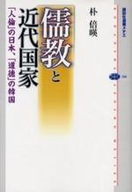 儒敎と近代國家 「人倫」の日本,「道德」の韓國