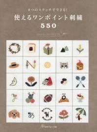 使えるワンポイント刺繡550 8つのステッチでできる!
