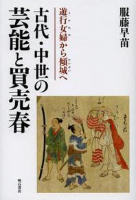 古代.中世の藝能と買賣春 遊行女婦から傾城へ