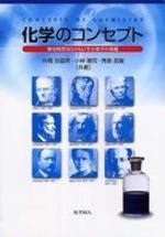 化學のコンセプト 歷史的背景とともに學ぶ化學の基礎