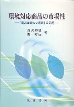 環境對應商品の市場性 「商品企畵七つ道具」の活用