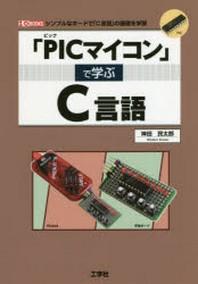 「PICマイコン」で學ぶC言語 シンプルなボ-ドで「C言語」の基礎を學習