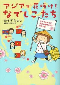 アジアで花さけ!なでしこたち たかぎなおこが海外の動き女子に出會う旅