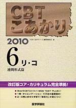 CBTこあかり 2010-6