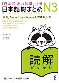 日本語總まとめ N3 讀解