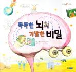 똑똑한 뇌의 기발한 비밀