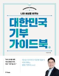 대한민국 기부가이드북