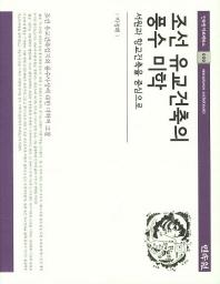 조선 유교건축의 풍수 미학