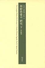 조선탑파의 연구(하)