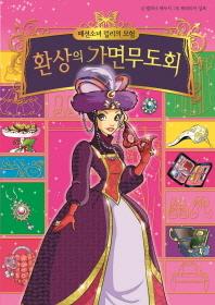 패션소녀 릴리의 모험. 9: 환상의 가면무도회