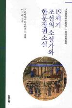 19세기 조선의 소설가와 한문장편소설