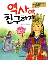 역사야 친구하자. 2: 삼국 통일을 이끈 선덕여왕