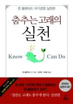 춤추는 고래의 실천: 켄 블랜차드 자기경영 실천편