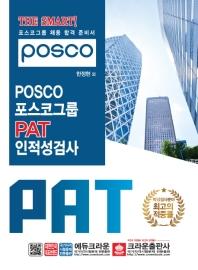 THE SMART! POSCO 포스코그룹PAT 인적성검사(2019)