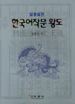 실용실전 한국어작문 왕도