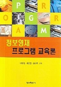 정보영재 프로그램 교육론