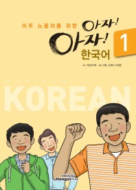 이주 노동자를 위한 아자 아자 한국어. 1