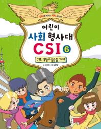 어린이 사회 형사대 CSI. 6: CSI, 경찰서 실습을 가다