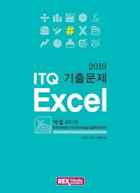 ITQ 엑셀2010 기출문제(2019)
